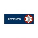 לוגו בית הלוחם